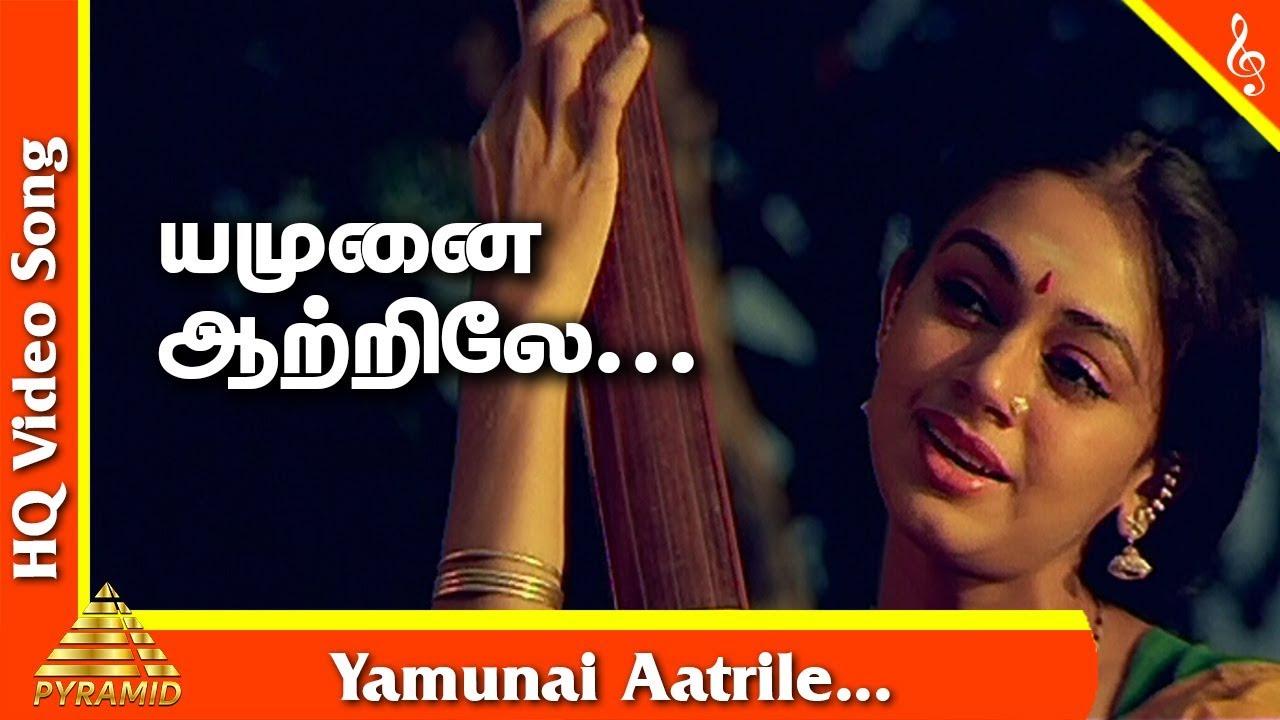 Yamunai Aatrile