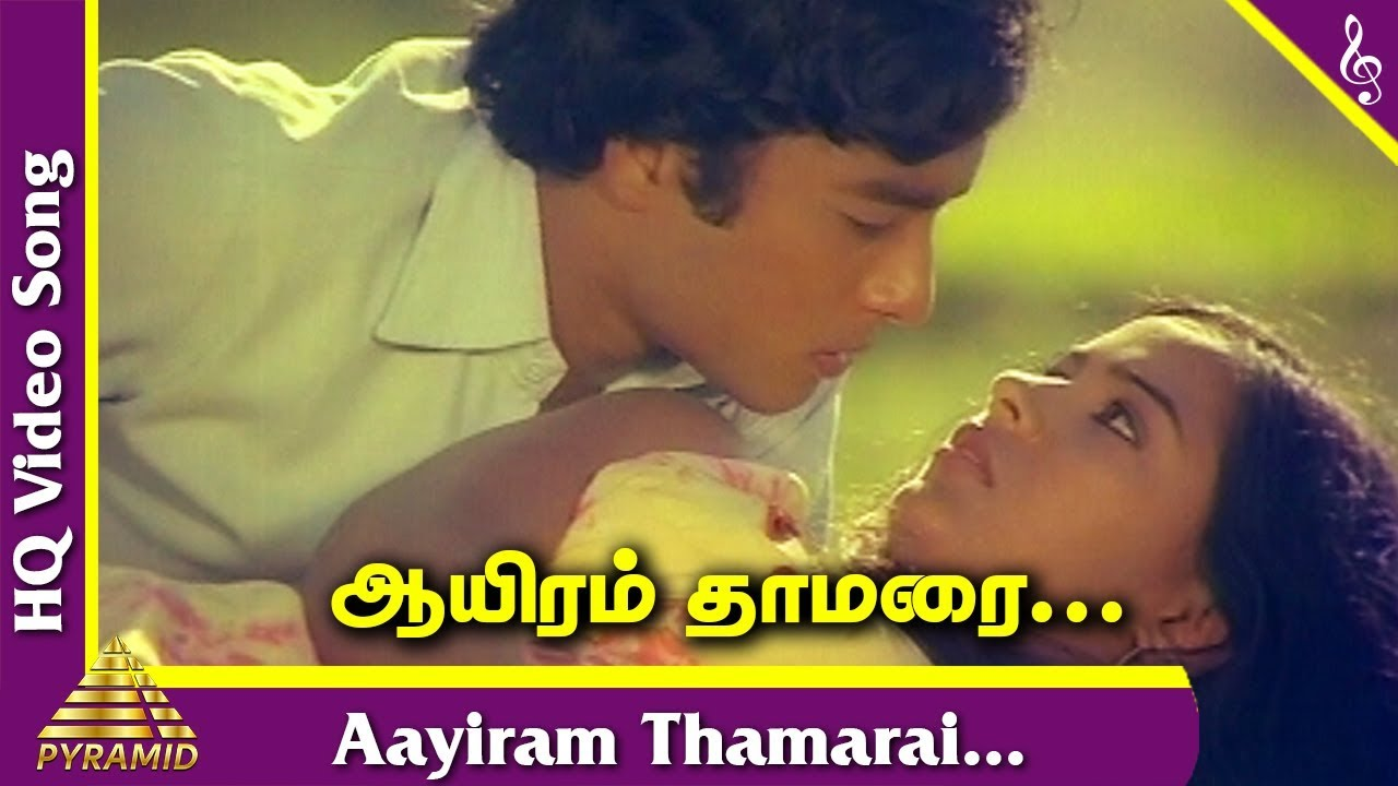 Aayiram Thamarai
